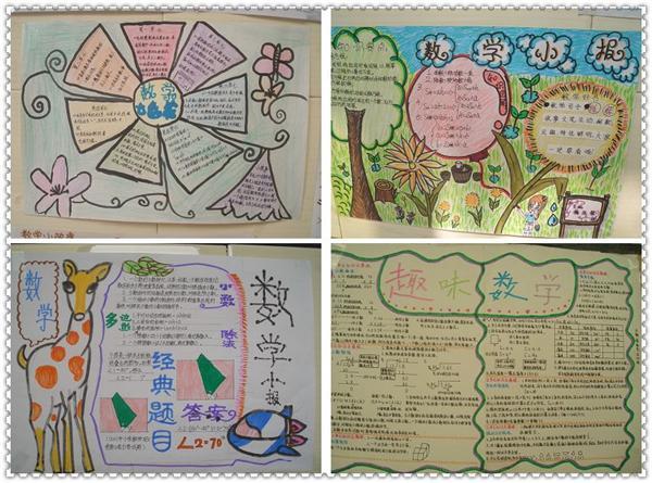 星洲:巩固数学知识 设计精美小报