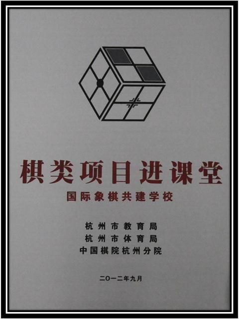 孙嘉桐获2013年西湖区小学生中国象棋比赛小学女子乙组第一名