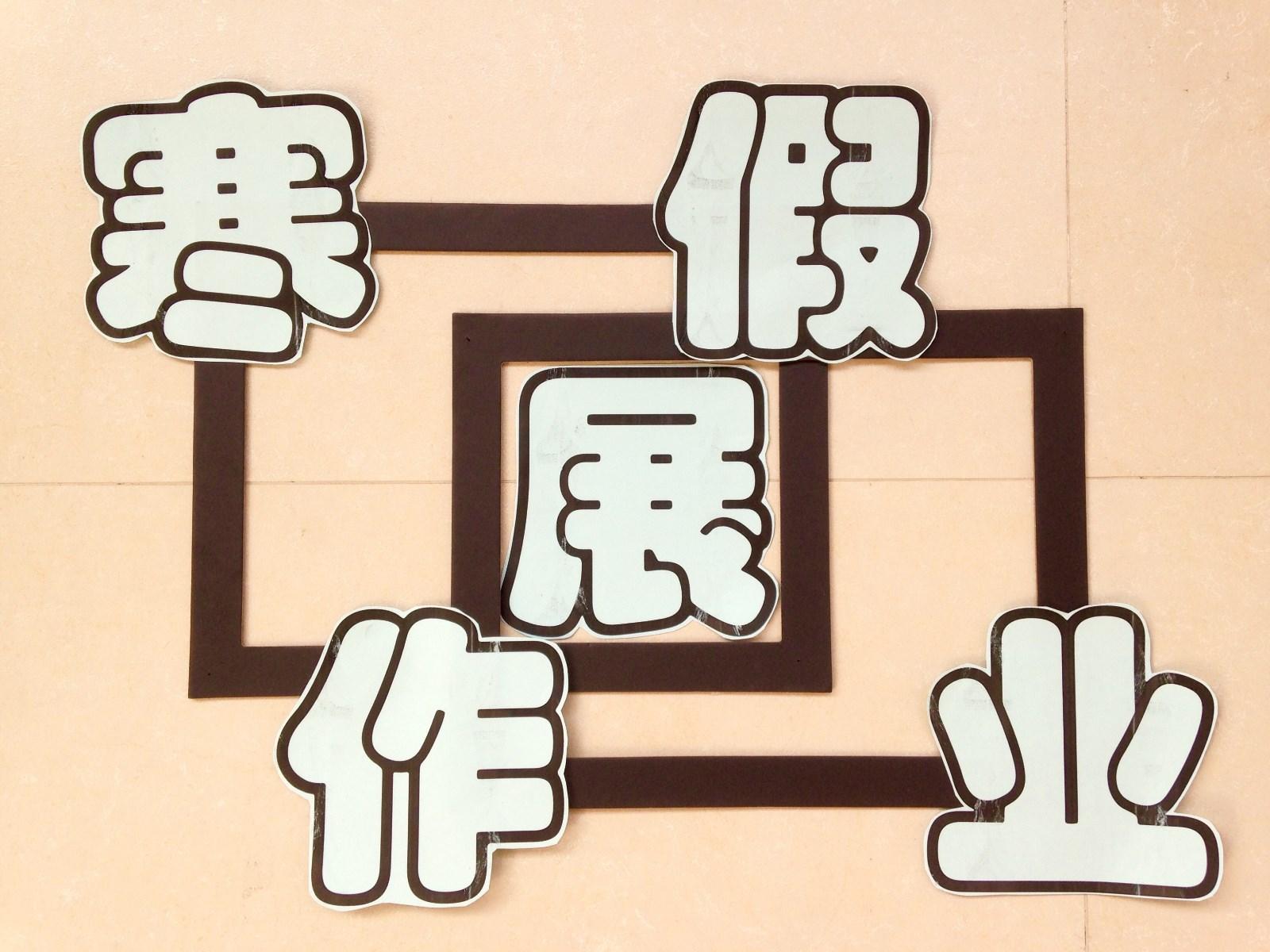 和家园:一年级寒假作业展--校内信息--杭州市求是