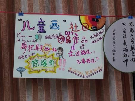 儿童画社团义卖海报