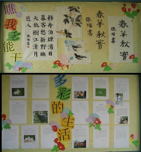 一年级班级墙报设计图展示